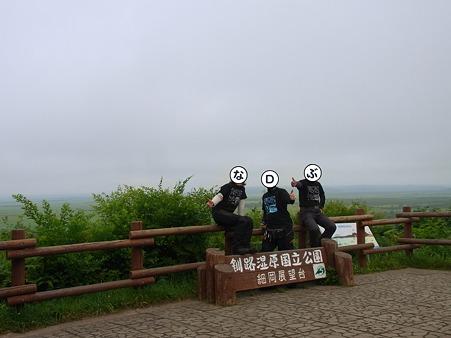 4釧路湿原2