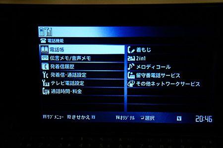 docomo PRO series N-08B ファーストタッチ:18