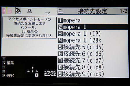 docomo N-08B アクセスポイントモード:13