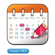 20101207ハチカレンダー2