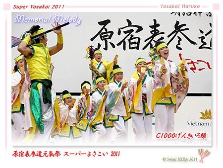 C1000げんきいろ隊_24 - 原宿表参道元氣祭 スーパーよさこい 2011
