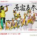 写真: C1000げんきいろ隊_24 - 原宿表参道元氣祭 スーパーよさこい 2011