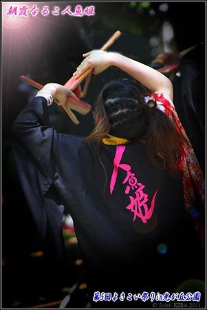 朝霞なるこ人魚姫_22 - よさこい祭りin光が丘公園2011