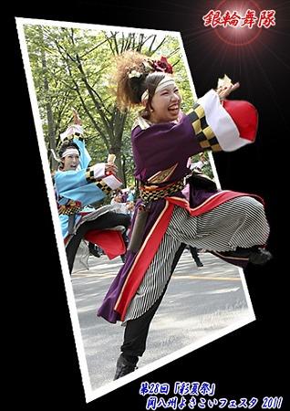 銀輪舞隊_23 - 「彩夏祭」 関八州よさこいフェスタ 2011