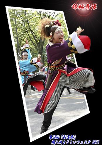 写真: 銀輪舞隊_23 -  「彩夏祭」 関八州よさこいフェスタ 2011