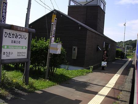日高三石駅6