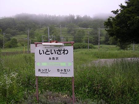 糸魚沢駅8