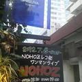 Photos: 20120708 Lamama NOHOZ