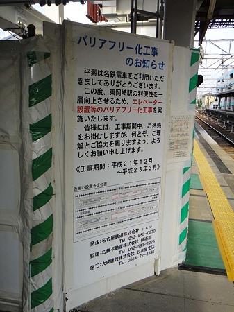 東岡崎駅工事看板