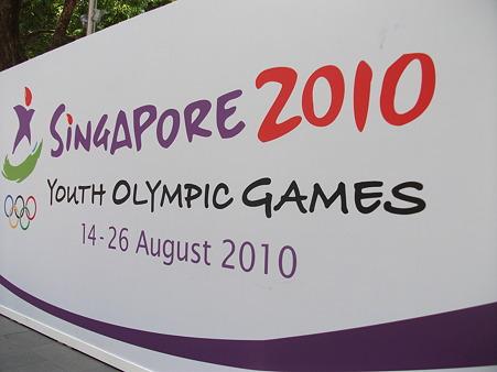 シンガポールユースオリンピック