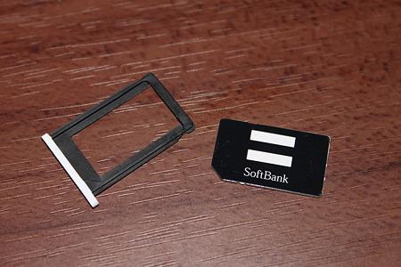 ソフトバンク 黒SIM