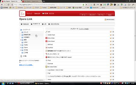 ChromeでMy OperaのOpera Linkを開く:ブックマーク