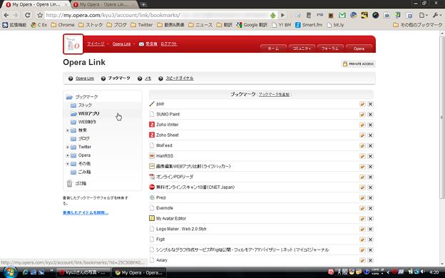 写真: ChromeでMy OperaのOpera Linkを開く:ブックマーク