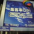 写真: 小牧市東田中にTwitterの看板♪_04