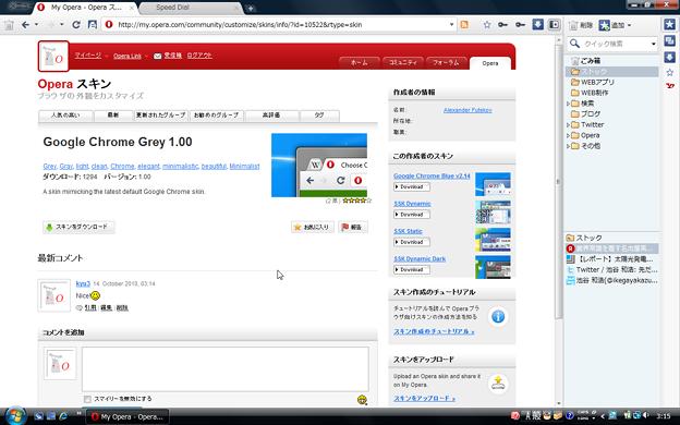 operaスキン google chrome grey 1 00 パネル 写真共有サイト