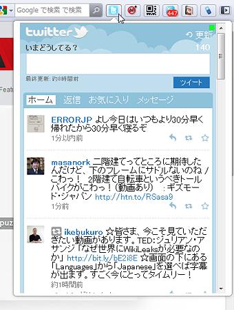 Operaエクステンション:TwitterOk(拡大)