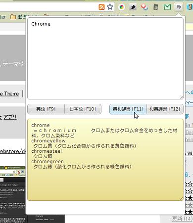 Chromeエクステンション:シンプル翻訳(英和辞書、拡大)