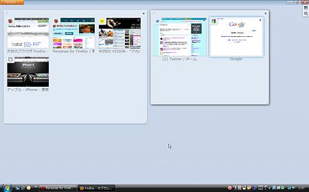 Firefox4のタブ管理機能「Panorama」