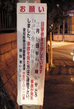 2/18春日井市坂下町で交通事故