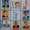 Photos: 春日井市議会議員選挙(2011年)ポスター_06