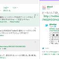 写真: 新Twitter公式WEB、ツイートリンクを含めツイートすると・・・(拡大)