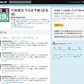 写真: 中部電力 でんき予報 (非公式)botのスクリーンショット