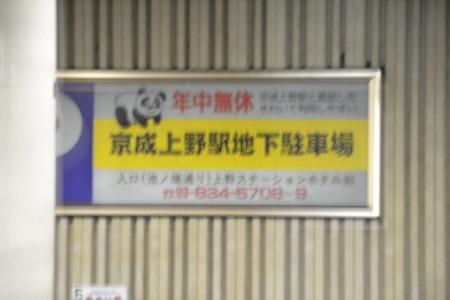 誰も見ない広告@東成田駅[7/30]