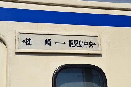 サボ入れ(キハ47形)@枕崎駅[8/13]