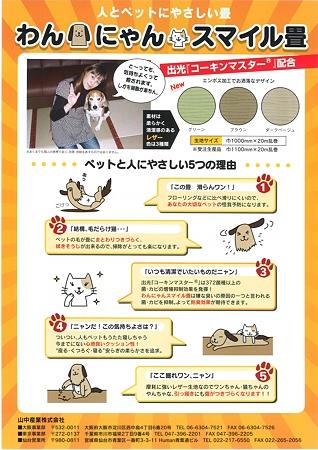 ペット用畳表1