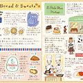 写真: 西荻イラストルポ「Bread & Sweets編」