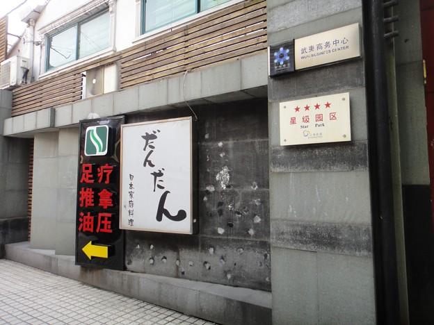 武夷路 武夷商務中心 (9)