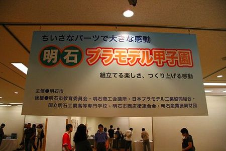 明石プラモデル甲子園 (1)