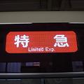 阪急9300系 方向幕