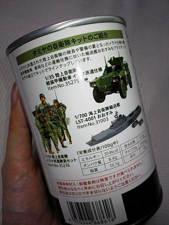 缶サイド@TAMIYAぱん