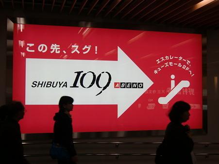 SIBUYA109