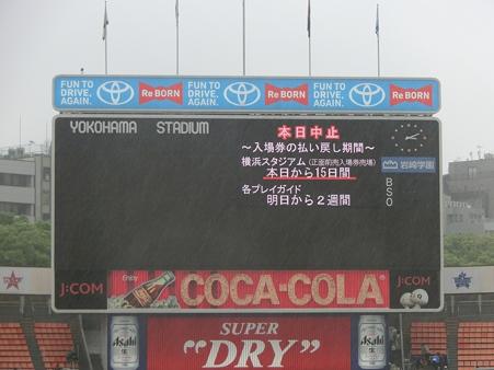 降雨ノーゲーム