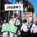 写真: TPP交渉参加阻止緊急集会6