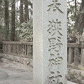 Photos: 火山灰に霞む狭野神社2