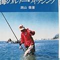 Photos: 海のルアーフィッシング