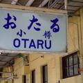 小樽駅 駅名標