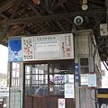 長野電鉄 屋代線 屋代駅 待合1