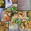 Photos: 2155_curry