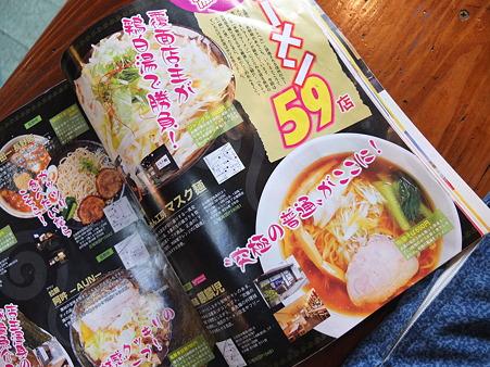 長野Komachiラーメン記事