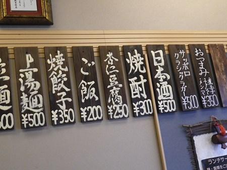 担担麺 龍馬軒 メニュー2