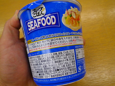 Asahi スープごはん シーフード 作り方等