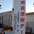 写真: 2011/01/22(SAT) 千葉市中央卸売市場「市民感謝デー」 次回は2月26日(土)!