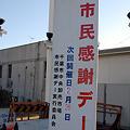 Photos: 2011/01/22(SAT) 千葉市中央卸売市場「市民感謝デー」 次回は2月26日(土)!