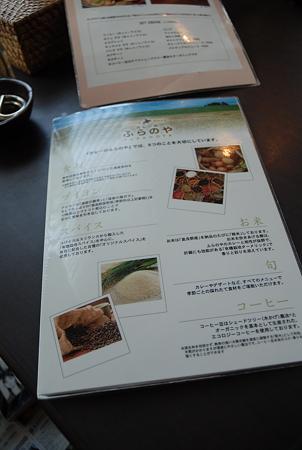 富良野・カレーのふらのや こだわりの食材