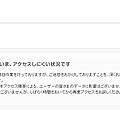 写真: mixiのお詫び文