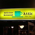 写真: 出島ワーフ Delicious Restaurant Attic